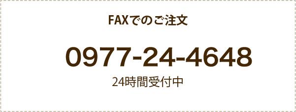 faxする